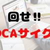 【成功の秘訣】PDCAサイクル【何度も回せ‼】
