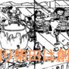 """【戦国合戦こぼれ話】柴田勝家の""""瓶割"""""""