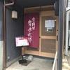 (Kyoto-33/Kiyojiro)日本美味しいもの巡り Japan delicious food and wine tour