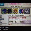 【MHXX】イベクエG級「MHヒストリーⅡ」ソロ攻略(ブシドー双剣)