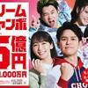 【ドリームジャンボ】2020.6.12抽選!【高額当選!?】