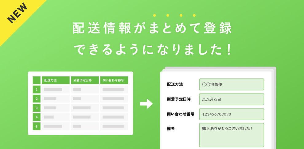 配送情報が一括で登録できるようになりました!