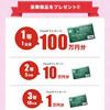 2/28【当選品】1万円ギフトカード3等エコリカちゃん当選しました!