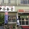 【中西食堂】福岡・志賀島にある中西食堂が凄すぎる!!!