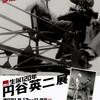 【生誕120年円谷英二展】開催中!「国立映画アーカイブ」(京橋)で11月27日まで