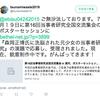TSUNAMI氏による著名人へのストーカー行為が再開される