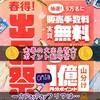 メルカリ春得!出品祭☆1億円はすごい!PayPayフリマの300万ダウンロードの内容が残念過ぎる件w
