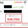 始めて4ヶ月間で獲得したPEXのポイント(マイル)は 1,224,200ポイント(110,178マイル相当)