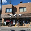 【グルメ】千葉県いすみ市「かさや」。満腹の看板は伊達じゃない。