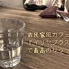 古民家風カフェ『イリヤプラスカフェ』で最高のリラックスを。