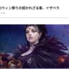 【イベント紹介】10/21日メンテ明け~