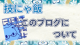 【このブログについて】Kazesawaフォントに変更しました