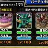 level.1478【青い霧】第184回闘技場ランキングバトル2日目・何もないですが感謝!!