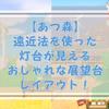 【あつ森】遠近法を使った灯台が見えるおしゃれな展望台レイアウト!