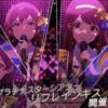 【シアターデイズ】プラチナスターシアター リフレインキスの結果
