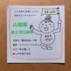 【日本を楽しむ】BBAガイドの山梨県 富士河口湖町~観光・見どころ(わくわく編)