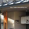 大きな海老が2本も!「おか泉」のひや天てんおろし うどんの旅【香川県】