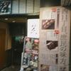 蕎麦鳥 / 札幌市中央区大通西11丁目 大通藤井ビル B1F