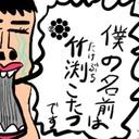 東京 山手線 よく当たる 占い無料 性格当てハメ師・たけぶちこたつの『こたつのお顔オーラ性格占い』