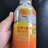 アサヒ飲料  バヤリース 手絞りオレンジ 飲んでみました