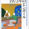 【1973年のピンボール】