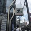 大阪に行ってきた!(ジャニーズWESTロケ地巡り)