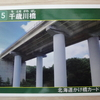 かけ橋カード ― 千歳川橋 ―