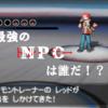 ポケモンNPCレベルランキング!~最強のトレーナーは誰だ!?~