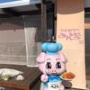 【テイクアウト】北海道清水町「とんかつのみしな」絶品ラクレットチーズカツサンド♪