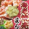 UHA味覚糖:海老シュウマイまんま