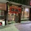 狩勝峠のふもとにあるラーメンの名店 ロッキー