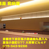 居酒屋和利館~2013年11月のグルメその5~