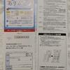 【3/31*4/1】ヨーカドー×カルピス ありがとうキャンペーン【レシ/はがき】