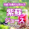 夏の万能ドリンク紫蘇ジュース<11の効能> 効果的な飲み方を解説