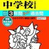 ついに東京&神奈川で中学受験解禁!本日2/1 17時台にインターネットで合格発表をする学校は?