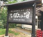 いずみの湯富士西湖日帰り温泉レビュー!クーポン・駐車場・営業時間・料金・混雑の詳細