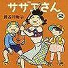 長谷川町子「おたからサザエさん」2