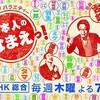 NHK日本人のおなまえっ!で檜枝岐村のことを知ったら・・・・