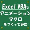 【ExcelVBA】画像アニメーションマクロを作ってみた