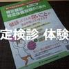 神戸市特定検診体験レポート!多少運営方法が違いますが各自治体でやっています。