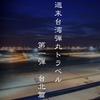 週末台湾弾丸トラベル:Peachのセールを利用して、台北に飛んでみた!