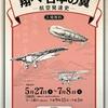 2017/05/30 国立公文書館 「翔べ日本の翼-航空発達史」