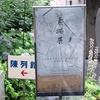 日本画第二研究室 素描展@東京藝術大学美術館 陳列館 2019年6月22日(土)