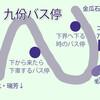 台湾:九份から瑞芳車站へ帰る時のバス停