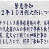 28日(水)から下田 白濵神社の白浜神社例大祭は代表者のみで祭典