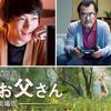 【日本映画】「劇場版 ファイナルファンタジーXIV 光のお父さん〔2019〕」ってなんだ?