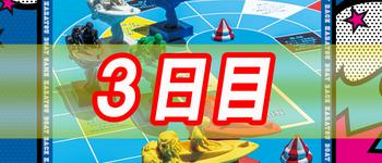 【3日目】GⅠ第66回九州地区選手権【鉄板予想】【得点率・順位】大公開!