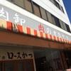 【グルメ】コスパ最強!肉のオカヤマ直売所で安ウマな焼肉を食べてきた!