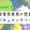 安室奈美恵さん引退前にHulu(フールー)にはいった方がいい理由