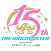 祝アイドルマスター14周年!!モバマスSレア&デレステSSRの先行シルエット公開!デレステのアップデート内容公開!!さらにデレ7th@千葉のLV開催が決定!!